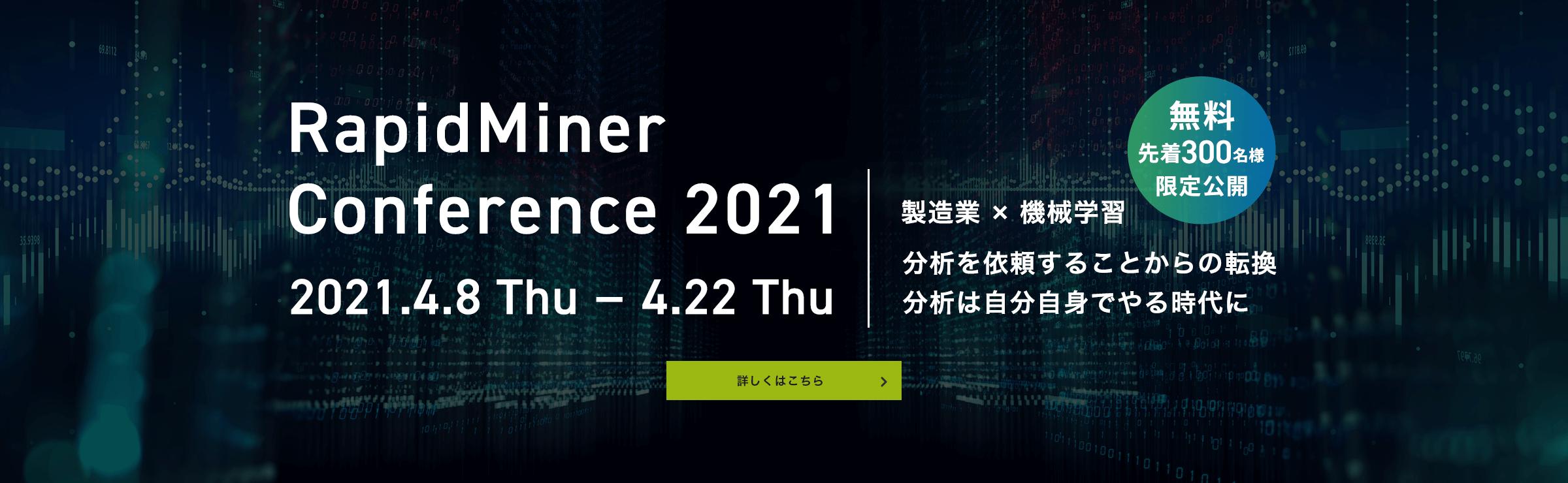RapidMiner Conference2021 製造業×機械学習 2021/4/8~~/22開催
