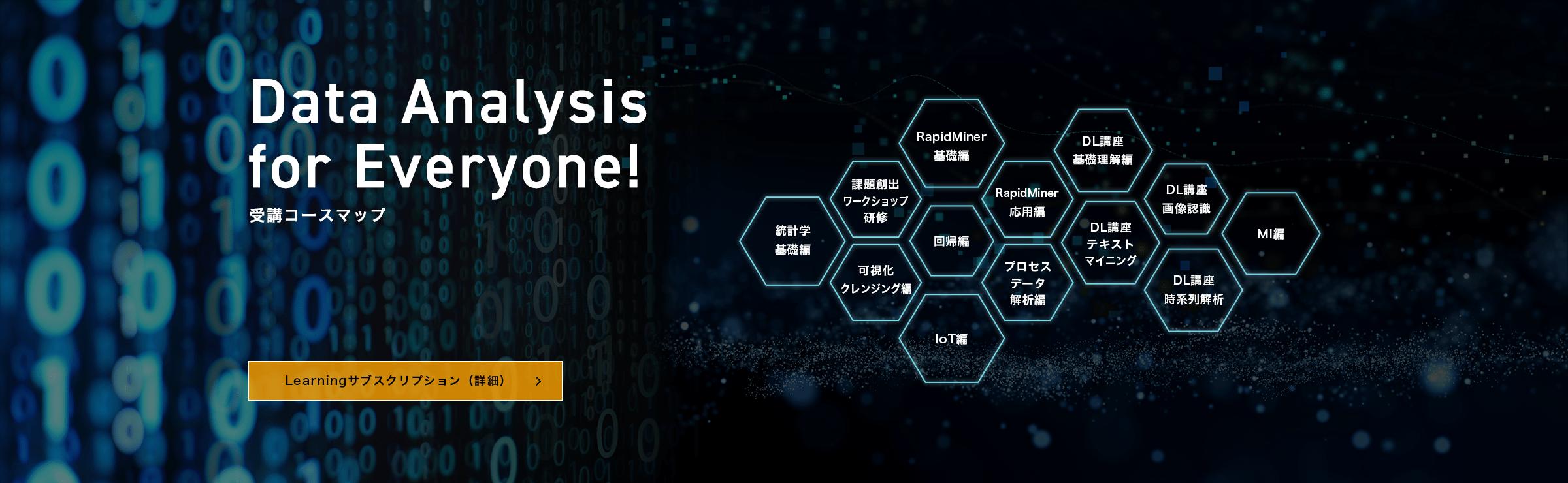 Data Analysis for Everyone 受講コースマップ 2021/10/1 ~ 11/30開催