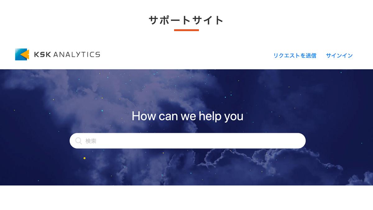 サポートサイト