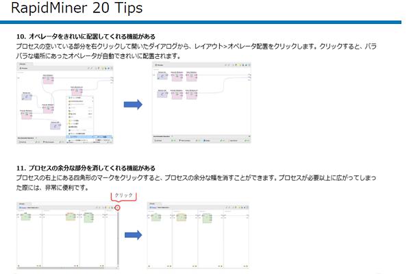 RapidMiner Tipsイメージ